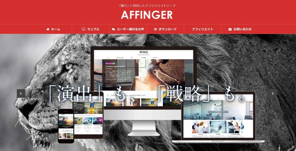アフィンガー5の価格と特徴の再確認