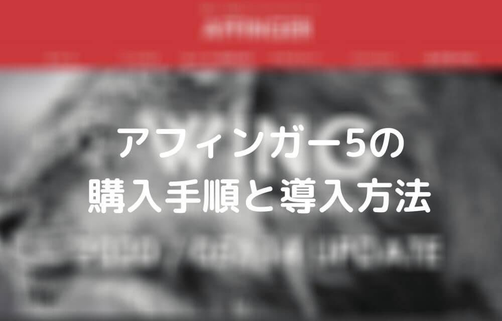 まとめ:アフィンガー5の購入手順と導入方法