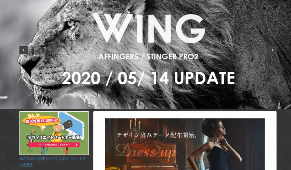 AFFINGER5(アフィンガー)のアフィリエイトで初心者でも月5桁稼ぐ方法