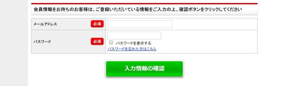 アフィンガー5の購入方法(会員)