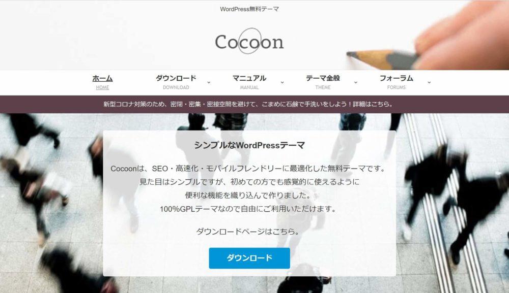 おすすめワードプレス無料テーマ:cocoon【コクーン】