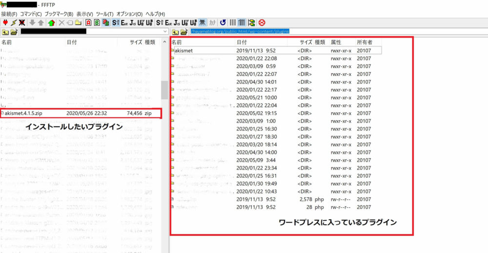 プラグインをFTPでインストール2