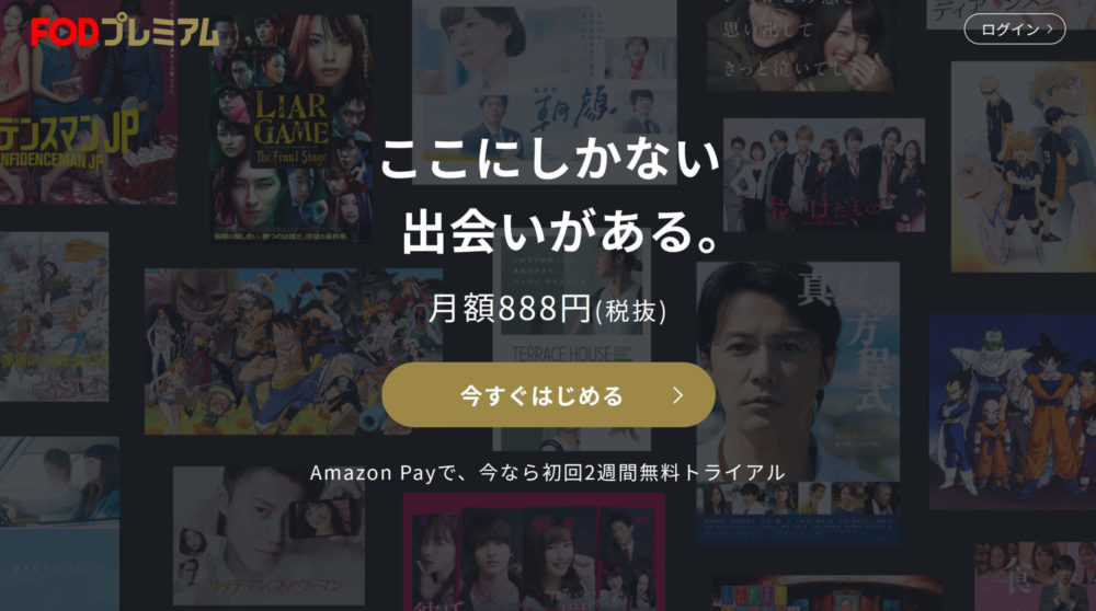 無料でマンガが読める【FOD-プレミアム】