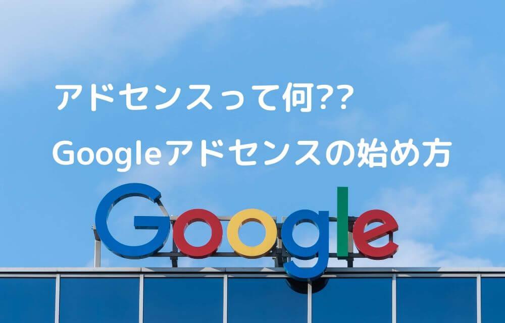 【簡単】グーグルアドセンスとは?おすすめブログサービスと始め方を解説