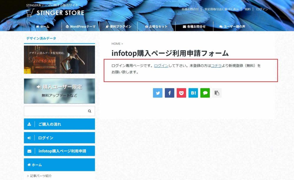 infotopの登録画面