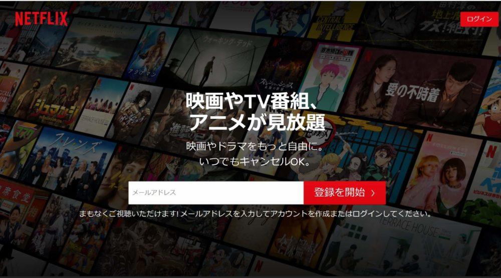 おすすめVOD4:Netflix