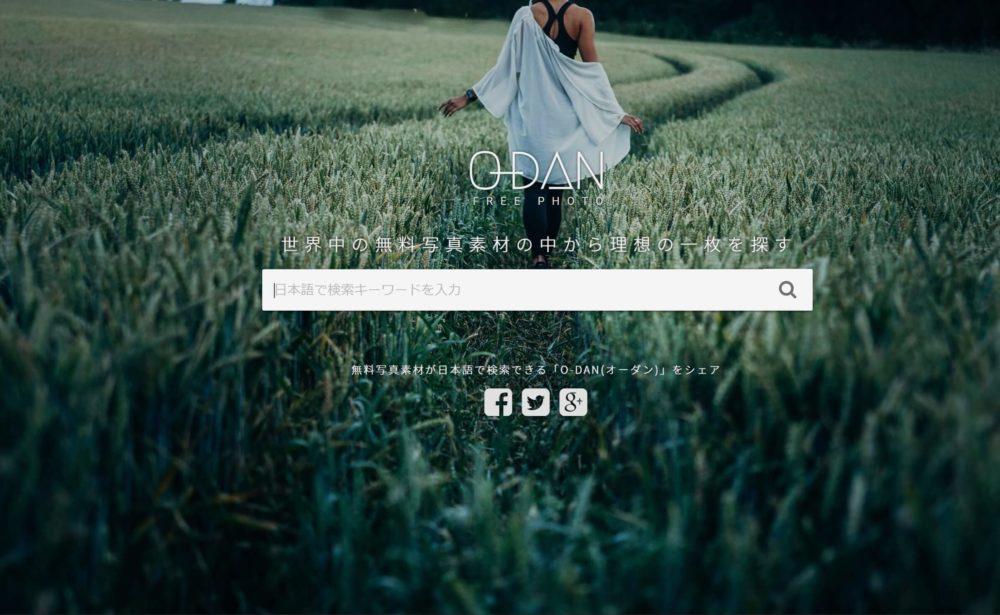 【フリー画像サイト1】O-DAN(オーダン)