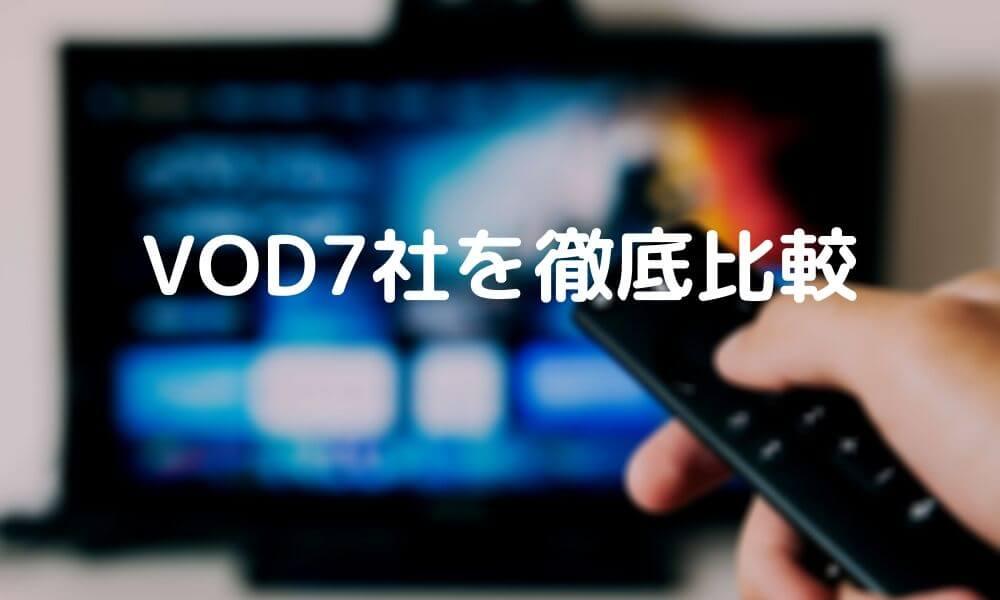 【結論】VODを7社比較した結果おすすめはU-NEXT【質が高すぎ】