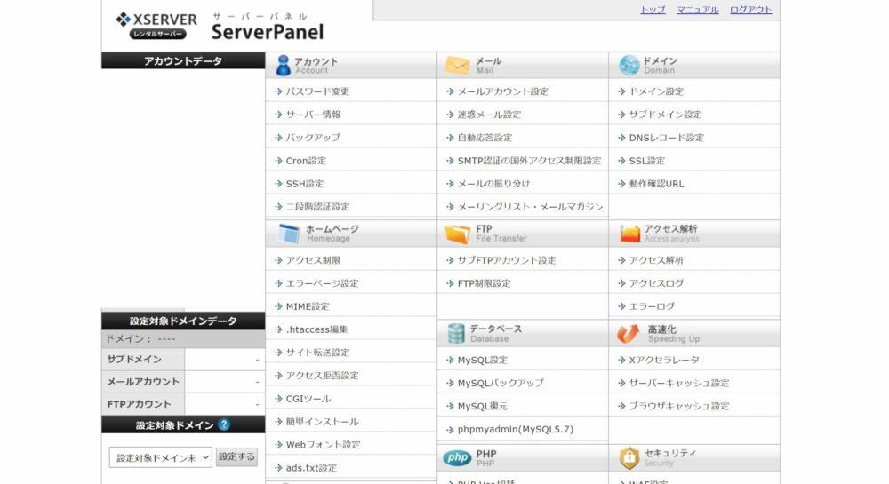xserverのドメイン設定で設定追加