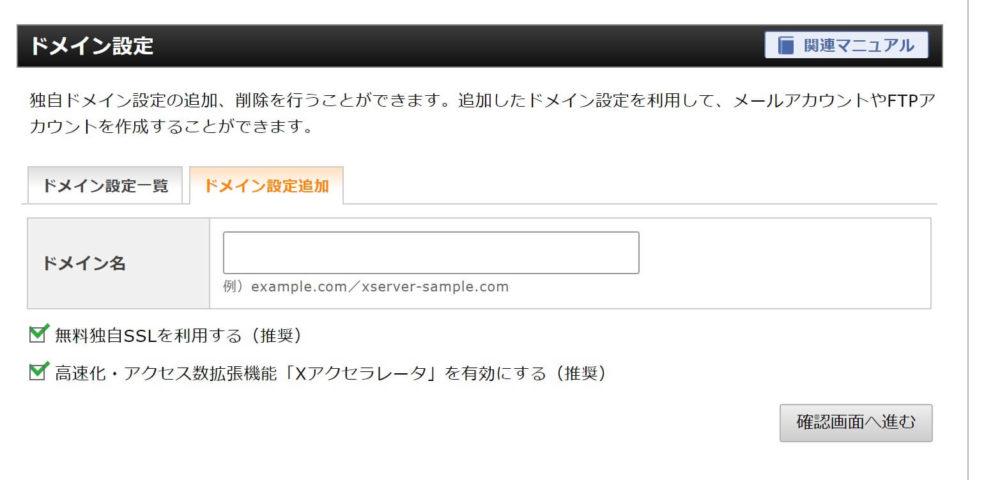 xserverにドメインを入力