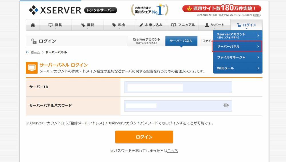 xserverのサーバー管理画面にログイン