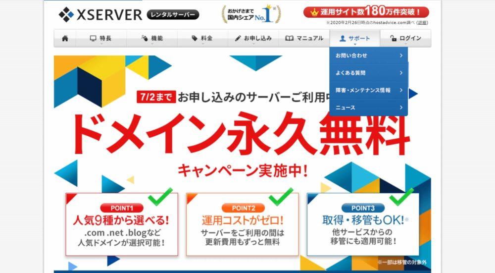 xserverはドメイン無料