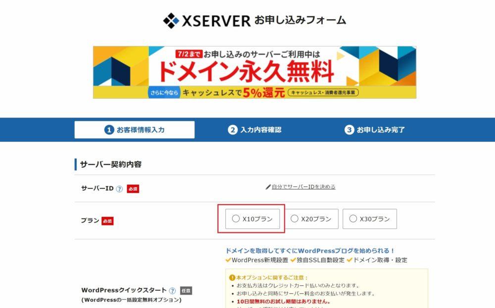 xserverのお試し期間