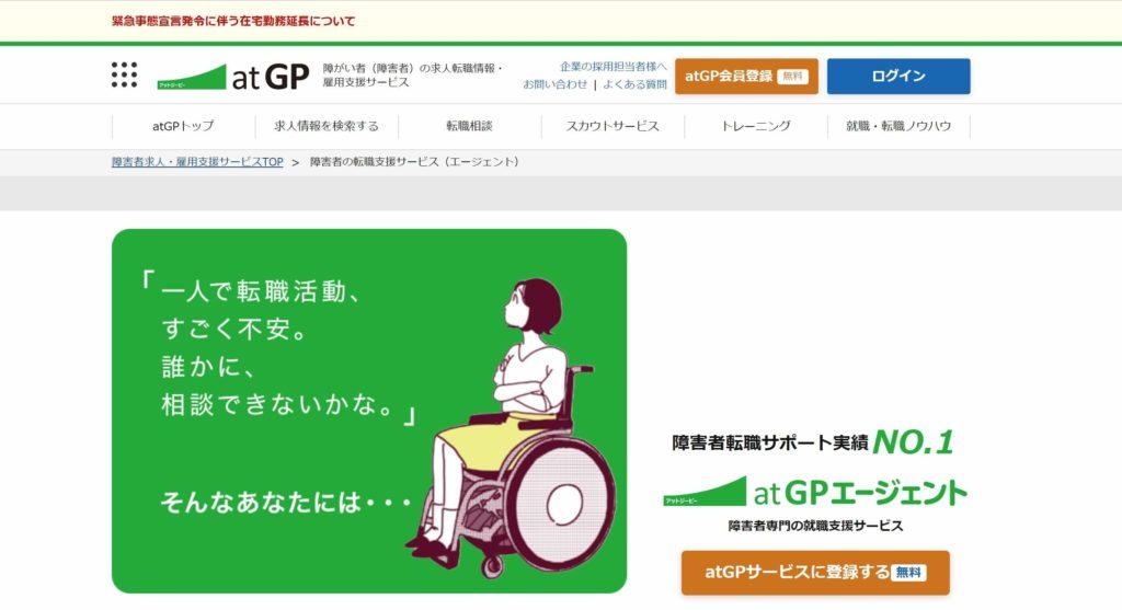 障がい者の幅広い支援:アットジーピー