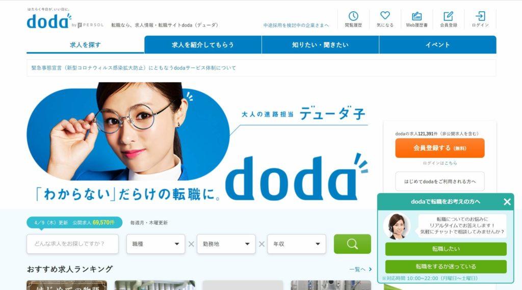 30代以上に登録必須『doda』