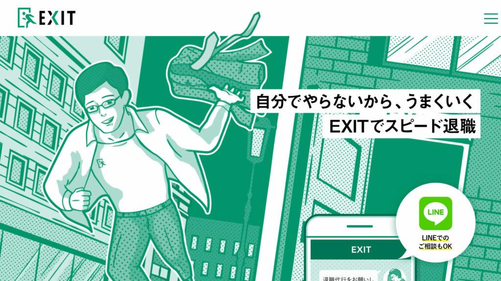 【最新】退職代行【EXIT】の評判・口コミは??利用前に知っておきたい