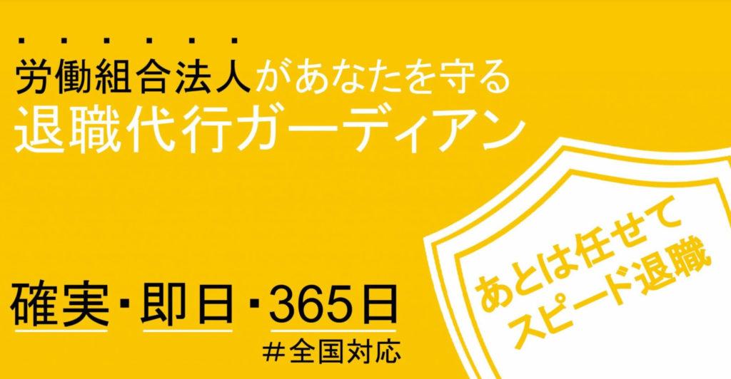 東京の退職代行③:ガーディアン