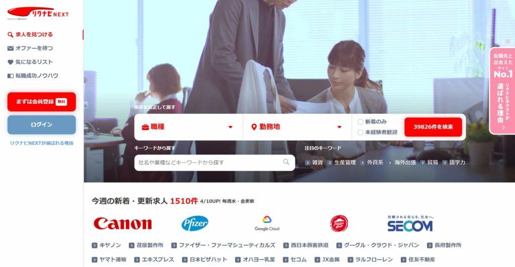 【補足】登録しておきたい転職サイト『リクナビNEXT』