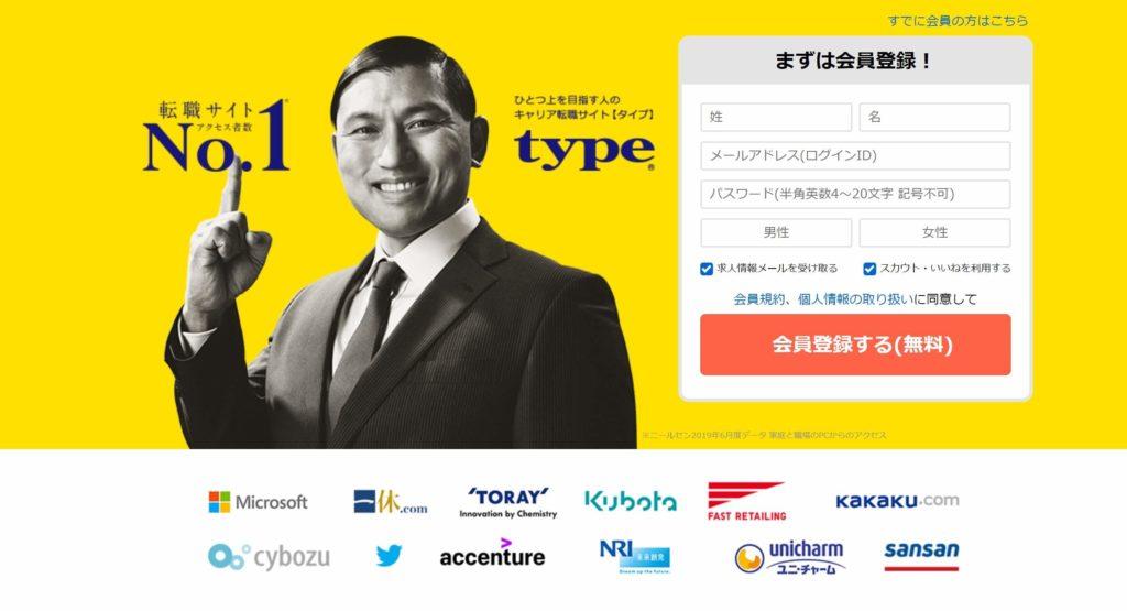 type(タイプ)