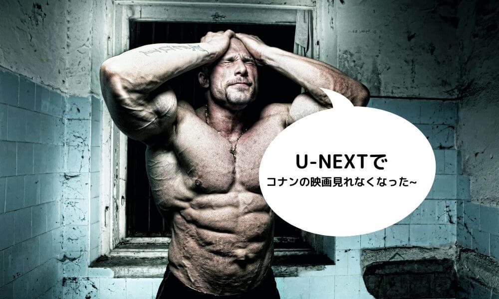 【U-NEXT】で名探偵コナンの映画が動画配信終了