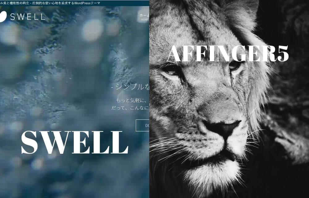 『完全比較』AFFINGER5とSWELLはどっちがおすすめ?答えはここに