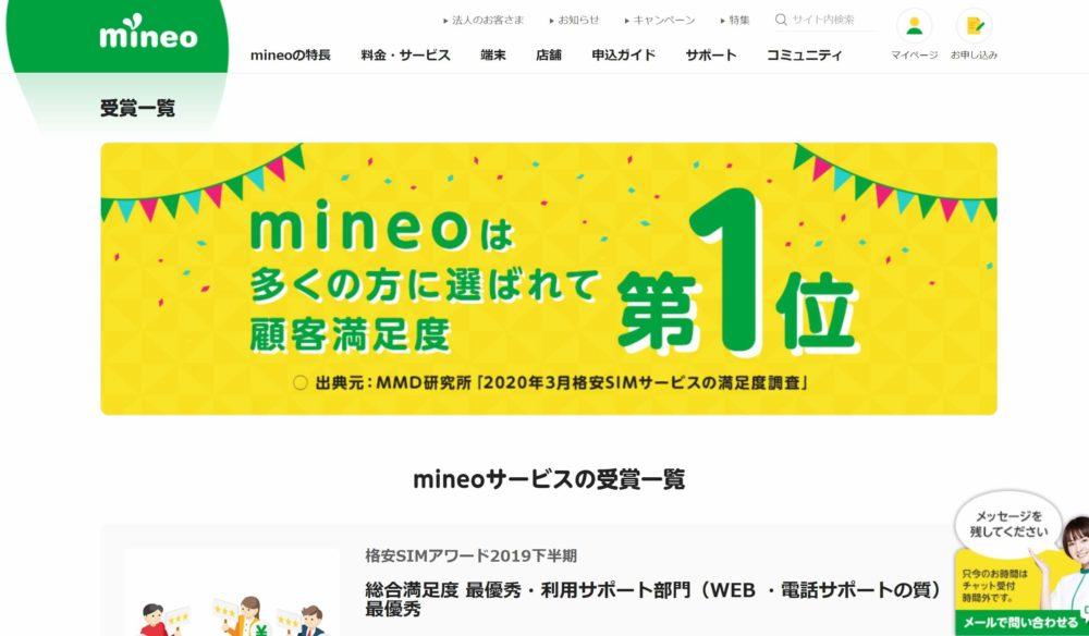 mineoは人気の格安SIM