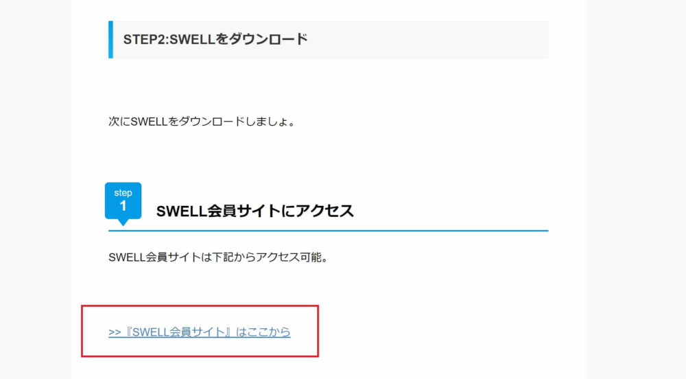 SWELlの記事内に『導入方法』を書く