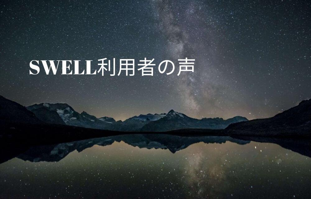 SWELLの評判(公式サイト)