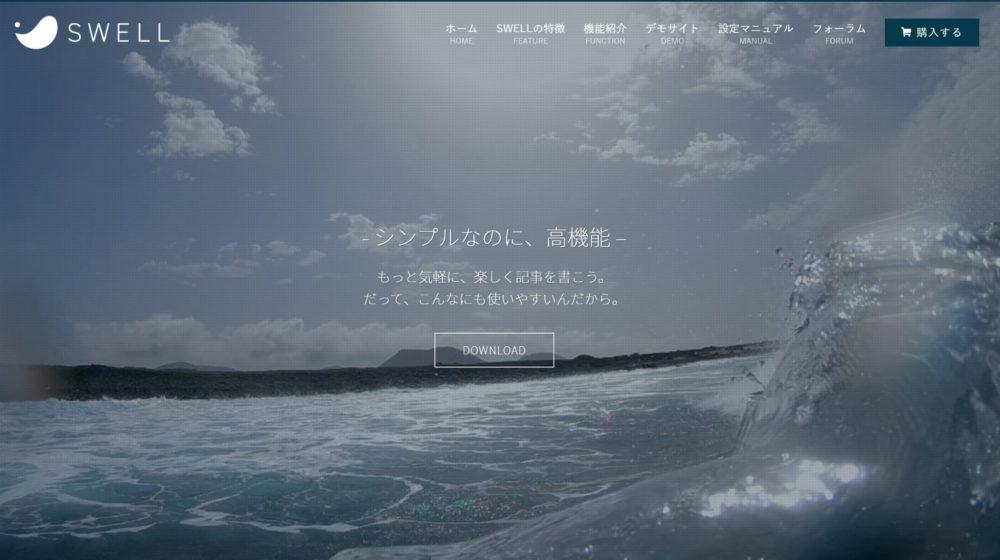 ワードプレステーマ『SWELL(スウェル)』の評判・口コミ・メリット・導入手順を完全解説!