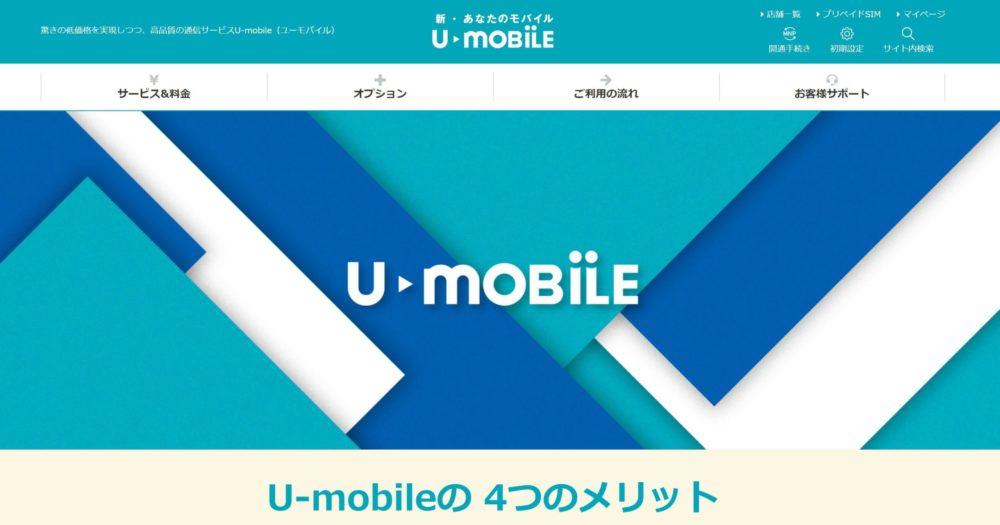かけ放題格安SIM②:U-mobile