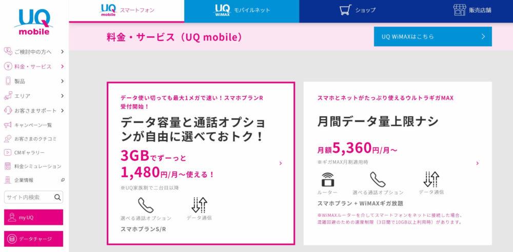 格安SIM/UQ mobile