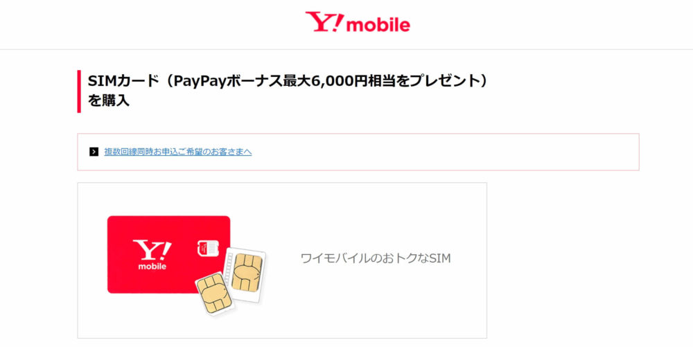 Y-mobileの料金プラン